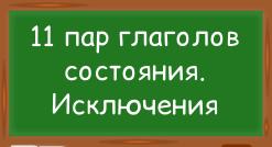 11 глаголов состояния во временах группы Continuous-