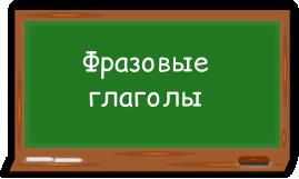 Фразовые глаголы-