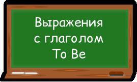 Глагол To Be: распространённые выражения с примерами и переводом-